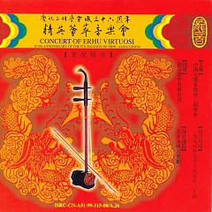 庆祝二胡协会成立十六周年(精英荟萃音乐会)/ Concert Of Erhu (CD1)