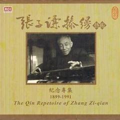 张子谦操缦艺术/ The Qin Repetoire Of Zhang Zi-Qian (CD1)