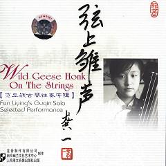 弦上雏声(范立颖古琴独奏专辑)/ Wild Geese Honk On The Strings