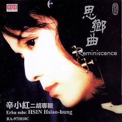 思乡曲(辛小红二胡专辑)/ Reminiscence