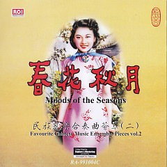 春花秋月(民族器乐合奏荟萃二)/ Moods Of The Seasons