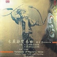 木兰辞变奏曲(刘月宁扬琴独奏专辑)/ Variations Of Mu-Lan's Verse