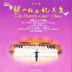 梁山伯与祝英台(中国合唱歌曲选二)/ The Butterfly Lovers – Chorus (CD2)