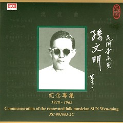 民间音乐家孙文明纪念专集/ Commemoration Of The Renowned Folk Musician SUN Wen-Ming (CD3)