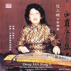 汨罗江幻想曲(范上娥古筝独奏)/ Fantasia Of River Miluo