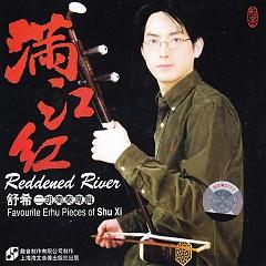 满江红(舒希二胡独奏专辑)/ Reddened River