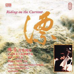 漂(陈音琵琶独奏)/ Riding On The Current