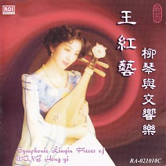 王红艺柳琴与交响乐/ Symphonic Linqin Pieces Of Wang Hong-Yi