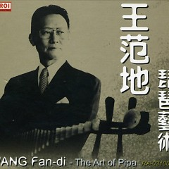 王范地琵琶艺术/ Wang Fan-Di - The Ait Of Pipa (CD2)