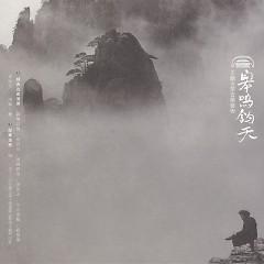 皋鸣钧天(王鹏古琴音乐艺术)/ Guqin Music