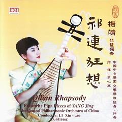 祁连狂想(杨靖琵琶独奏)/ Qilian Rhapsody (CD2)