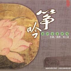筝吟(唐诗古筝弹唱)/ Tranh Ngâm