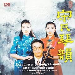 类宋氏琴韵(宋国生•宋月•宋飞胡琴演奏集)/ Erhu Pieces By Song's Family