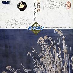 紫竹调(民乐逍遥篇)/ Purple Bamboo Tune