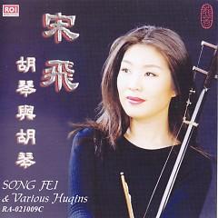 胡琴与胡琴(宋飞)/ SONG FEI & Various Huqins