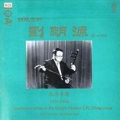 胡琴宗师刘明源纪念专集1931-1996/ Commemoration Of The Huqin Master LIN Ming-Yuan (CD3)