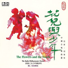 花儿与少年(中国合唱歌曲选)/ The Flowers And The Youth (CD2)