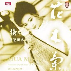 花木兰(杨靖琵琶独奏专辑)/ Hoa Mộc Lan