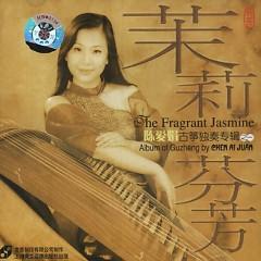 茉莉芬芳(陈爱娟古筝独奏之一)/ The Fragrant Jasmine - Zheng Chen Ai-Juan