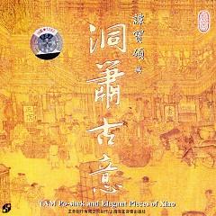 谭宝硕与(洞箫古意)/ Tam Po-Shek Ang Elegant Pieces Of Xiao
