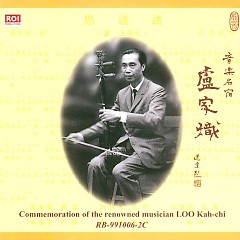 音乐名宿卢家炽/ Commemoration Of The Renowned Musician LOO Kah-Chi (CD1)