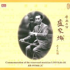 音乐名宿卢家炽/ Commemoration Of The Renowned Musician LOO Kah-Chi (CD3)
