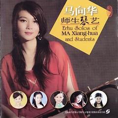 马向华师生琴艺/ Erhu Solos Of MA Xiang-Hua And Students