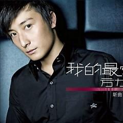 我的最爱/ My Best Love (CD2) - Phương Lực Thân