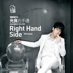 右手边/ Right Hand Side