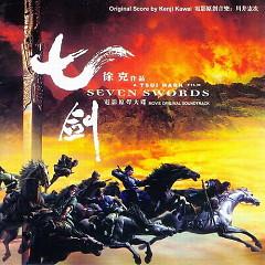 七剑/ Seven Swords (CD2)