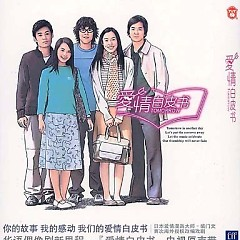 爱情白皮书/ Boys Before Flowers (CD1)
