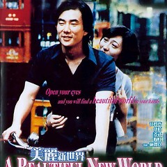 美丽新世界/ A Beautiful New World