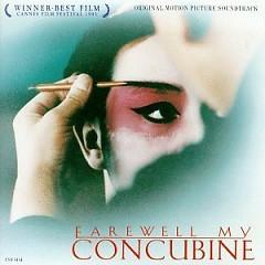 霸王别姬/ Farewell My Concubine (CD5)