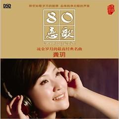 80恋歌/ Love Songs In 80s