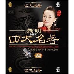 四大名著/ Tứ Đại Danh Trứ (CD2)