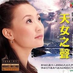 天女之声/ Tian Nu Zhi Sheng