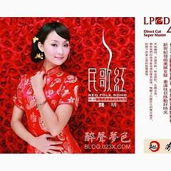 民歌红 (LPCD45)/ Folk Red (LPCD45) (CD1)