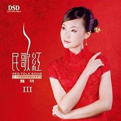 民歌红Ⅲ/ Folk Red III (CD2)