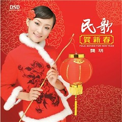 民歌贺新春/ Folk Song For New Year (CD2)