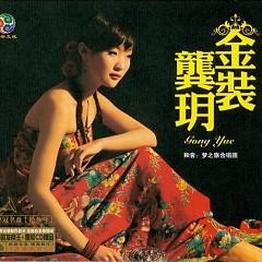 金装龚玥/ Jin Zhuang Gong Yue (CD2)
