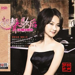 靓声歌后/ Queen Of Flawless Voice (CD2)