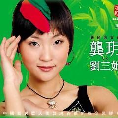 龚玥vs刘三姐/ Cung Nguyệt Và Lưu Tam Tỉ - Cung Nguyệt