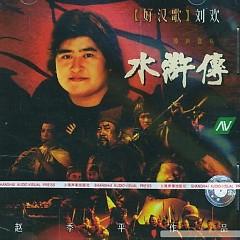 水浒传/ Water Margin (CD3)