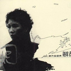 回首时代全经典/ Hui Shou Shi Dai Quan Jing Dian (CD4)