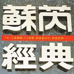 苏芮经典/ Suri Classic (CD2) - Tô Nhuế
