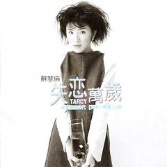 失恋万岁/ Shi Lian Wan Sui (CD2)