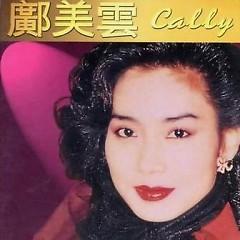宝丽金88极品音色系列/ Polygram 88 Greatest Sound (CD1) - Quảng Mỹ Vân