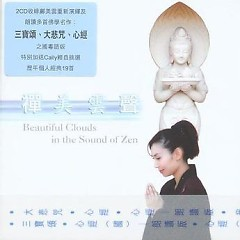 禅美云声/ Beautiful Clouds In The Sound Of Zen (CD3)