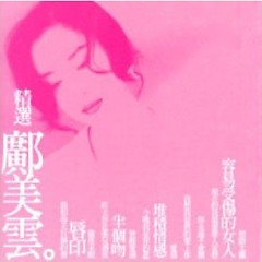 精选邝美云/ Tinh Tuyển Của Quảng Mỹ Vân (CD1)