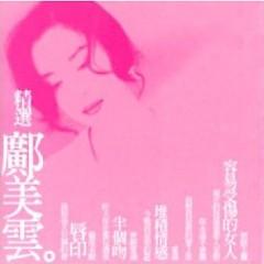 精选邝美云/ Tinh Tuyển Của Quảng Mỹ Vân (CD2)